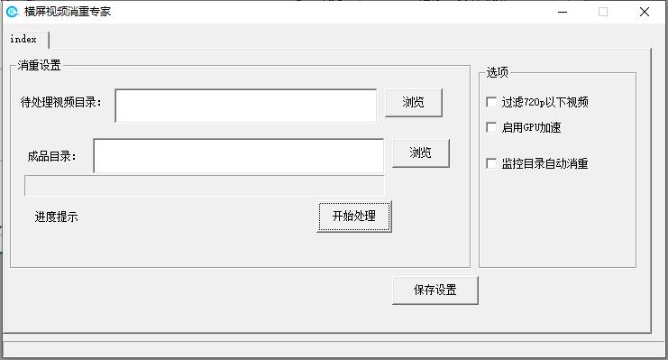 横屏视频消重软件 weifenlei