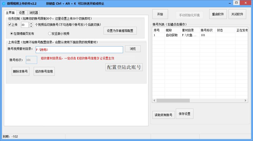 微博视频上传软件 视频上传发布软件
