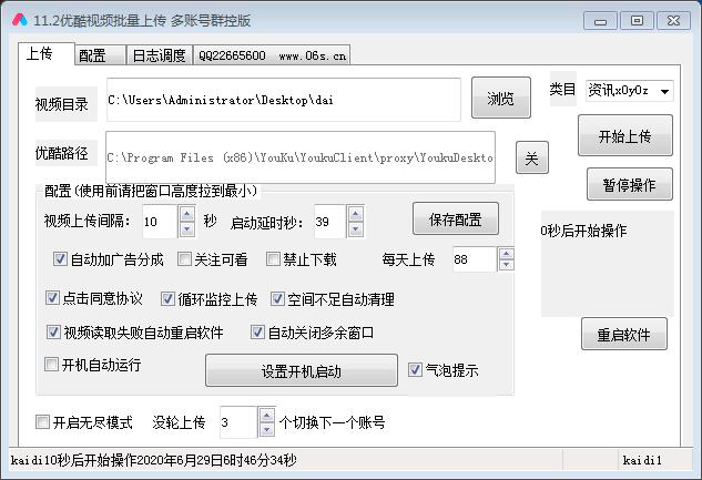 优酷视频上传pc版 正在开发中软件