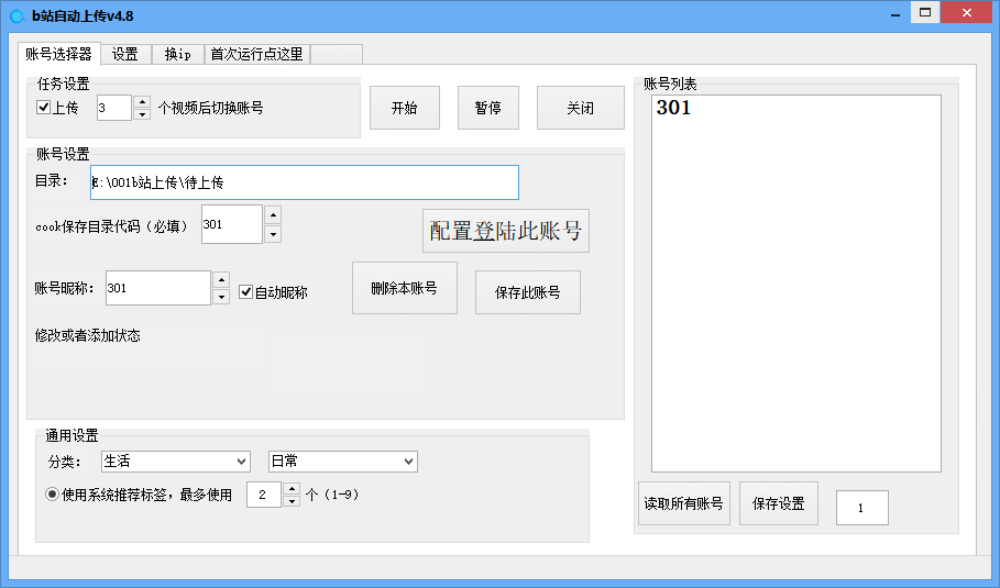 b站视频自动上传 视频上传发布软件