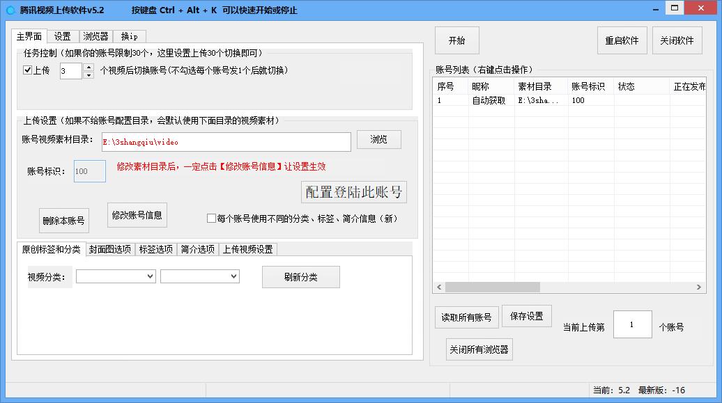 腾讯视频自动上传 视频上传发布软件