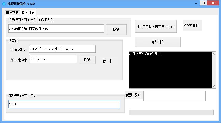 视频拼接引流软件 引流营销软件