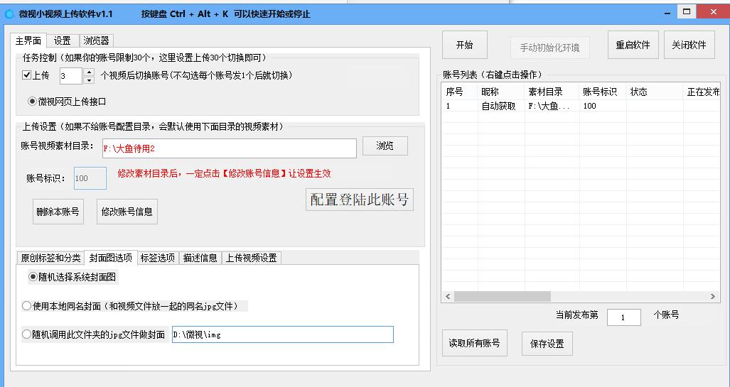 微视小视频上传 视频上传发布软件