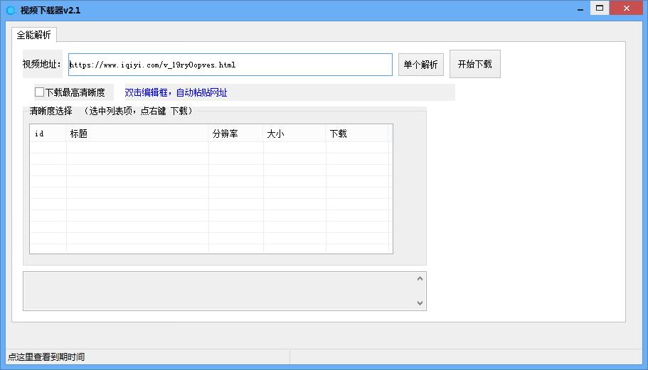 视频站通用下载 视频下载类软件