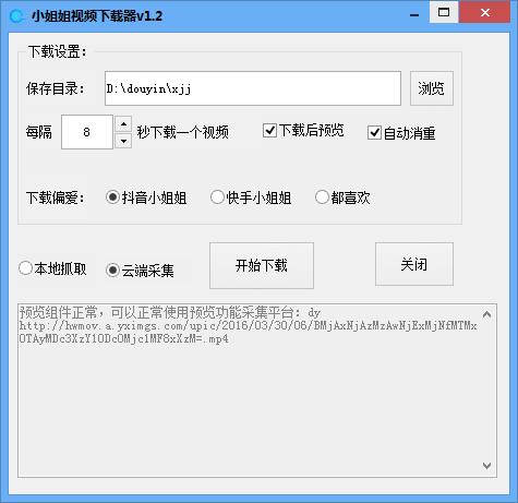 抖音快手视频下载 其他软件