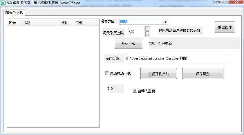 趣头条视频下载 weifenlei